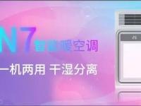 帝王至尊N7智能暖空调 清新卫浴 为你开启! (1171播放)