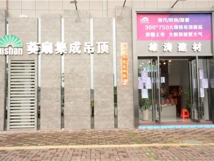 葵扇吊顶广东省江门市专卖店
