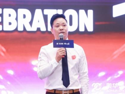 总经理郑长贵先生致辞