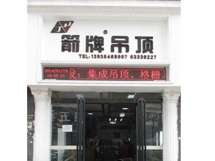 箭牌集成吊顶河南郑州专卖店
