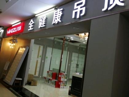 名族吊顶江苏苏州昆山专卖店