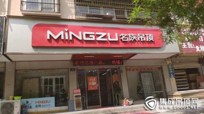 名族吊顶河南商丘永城专卖店