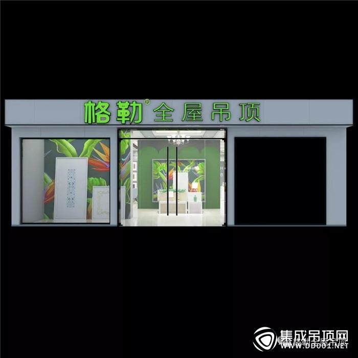 格勒全屋吊顶黑龙江大庆全屋体验中心开业,将品质的生活体验带给你!