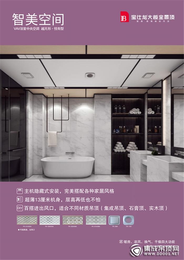 购宝仕龙高端浴室暖空调1元抢大板,不能错过的秋季装修盛宴!