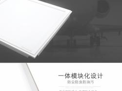 格峰集成吊顶LED平板灯