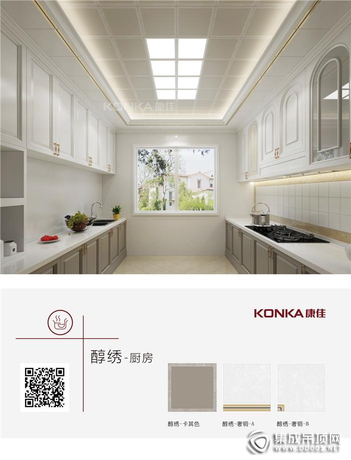 康佳智能集成吊顶让厨房空间更加美好,懂生活选康佳!