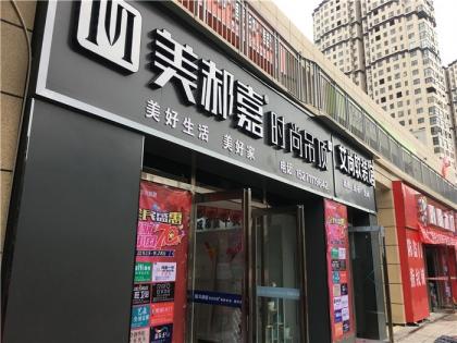 美郝嘉吊顶湖北省枣阳专卖店