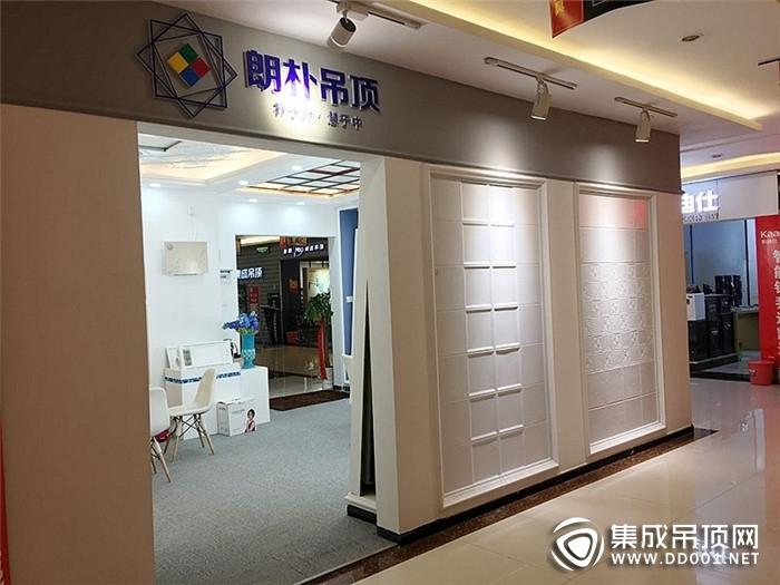 产品展示经典 时间打造品牌,朗朴吊顶武汉红旗家居店盛大开业!