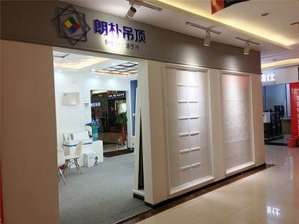 朗朴吊顶武汉市红旗家居专卖店
