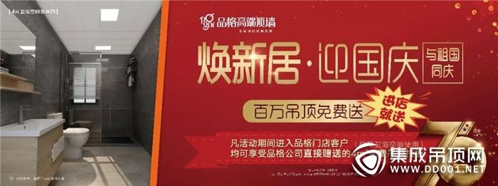 """品格高端顶墙庆祝祖国70周年,推出""""与祖国同行,与红旗同框"""" 主题活动!"""