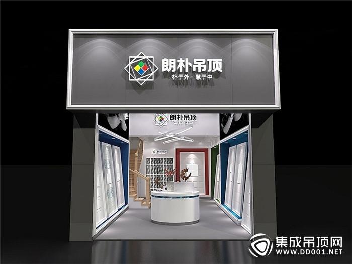 朗朴吊顶郑州店面盛大开业,为消费者营造个性化体验!