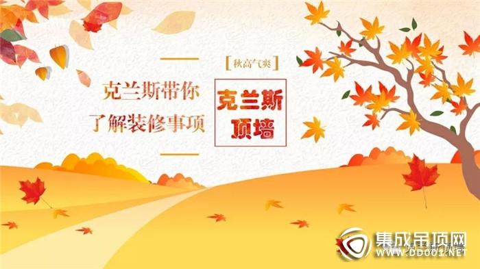 克兰斯顶墙带你了解秋季装修需要注意的事项!