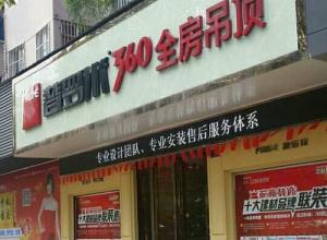 普罗米吊顶湖南株洲专卖店