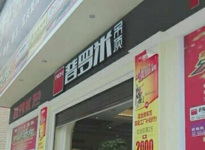 普罗米吊顶湖南湘西龙山专卖店