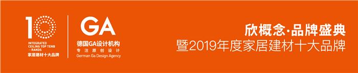 """格勒荣获2019年度""""消费者喜爱的顶墙集成十大品牌"""""""