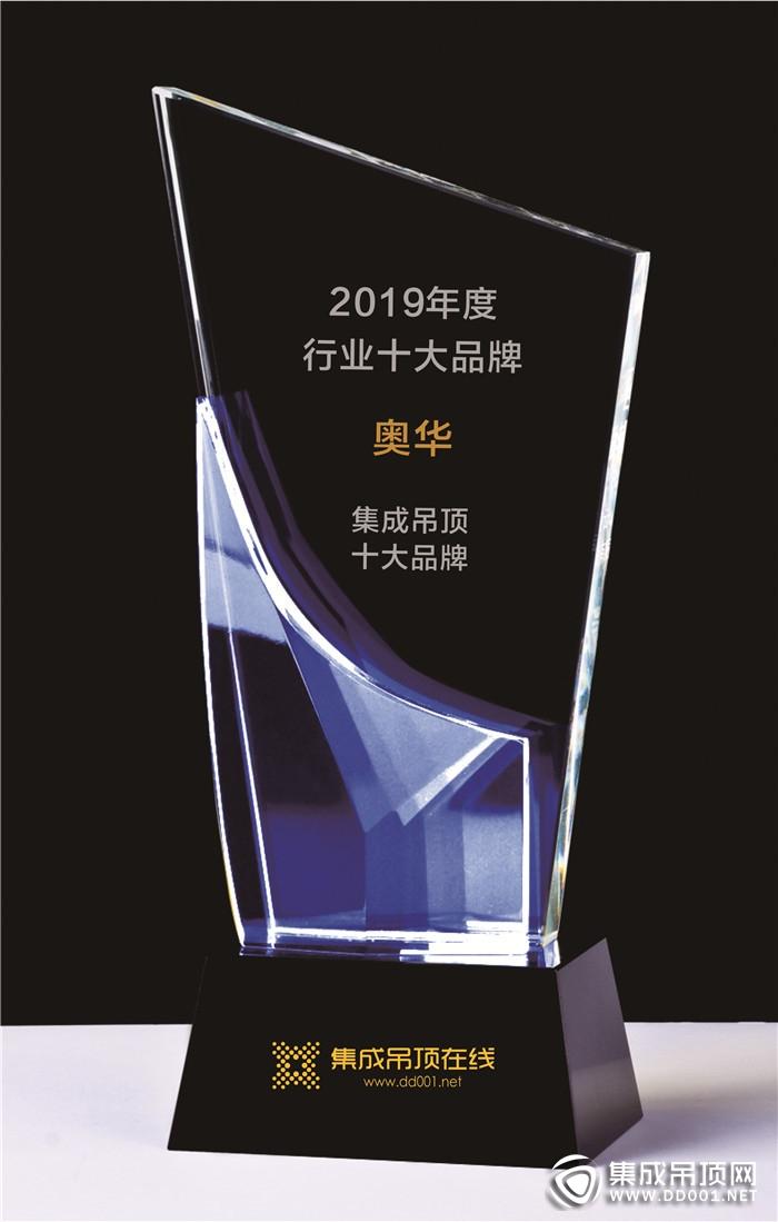 """奥华荣获2019年度""""消费者喜爱的集成吊顶十大品牌"""""""