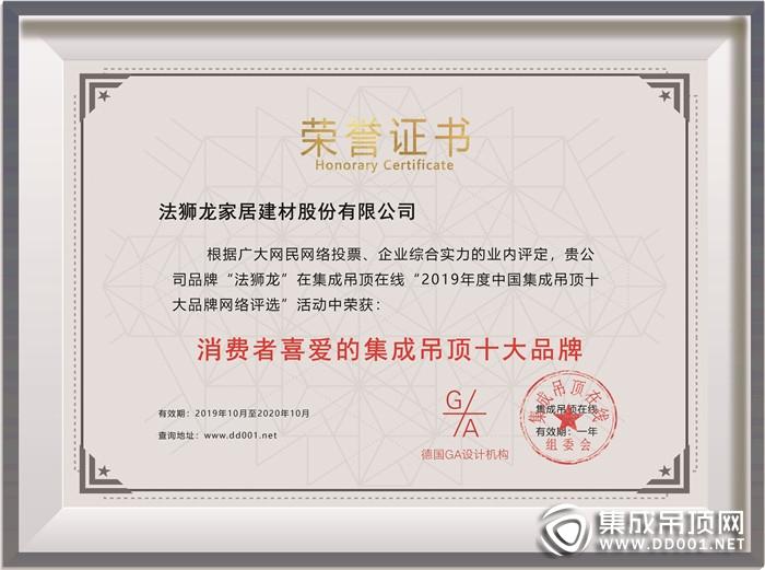"""法狮龙荣获2019年度""""消费者喜爱的集成吊顶十大品牌"""""""