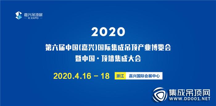 2020年嘉兴吊顶展何时举办?赶快来看看!