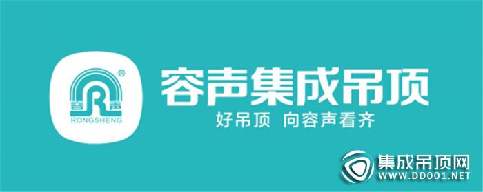 致力改善人居环境,容声集成吊顶洪江专卖店盛大开业!