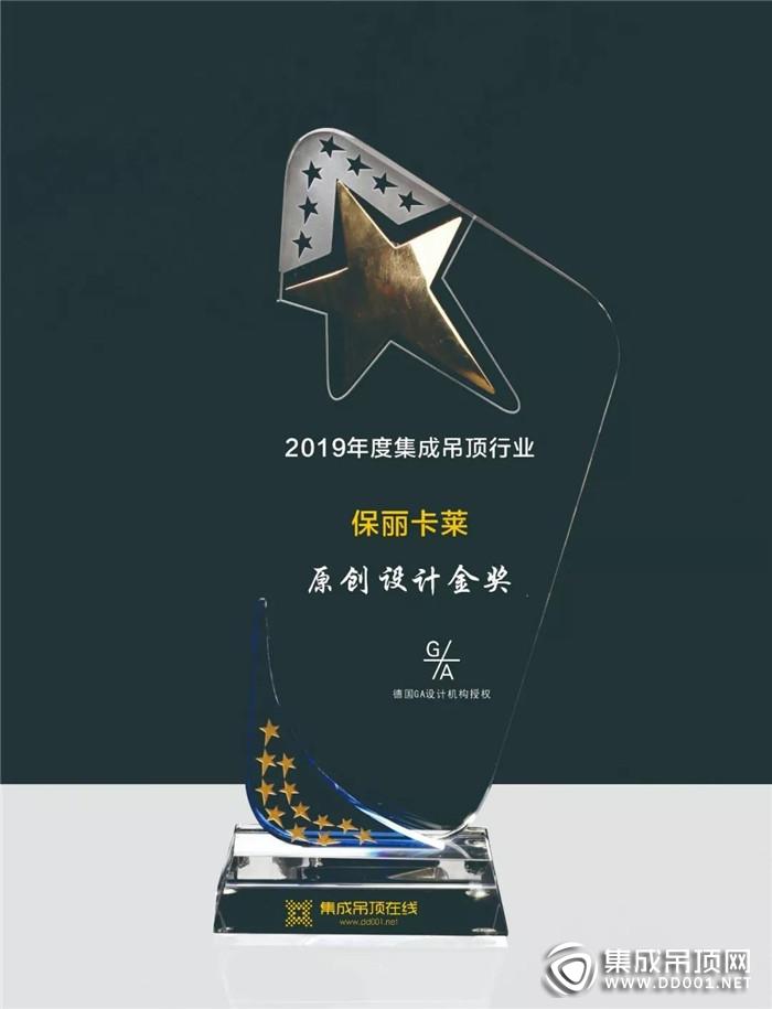 保丽卡莱荣获双奖,广受消费者的喜爱!