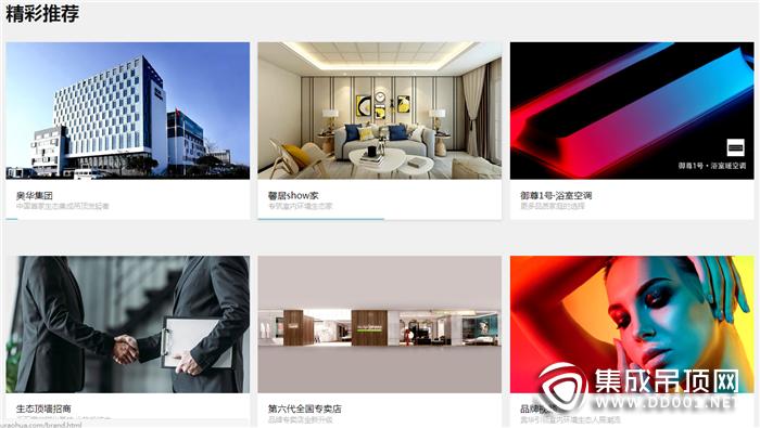 奥华集团全新升级的官网正式上线,为消费者带来更优质的服务