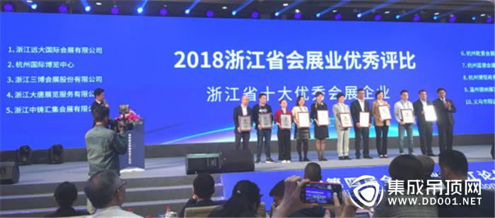 全球展览浙江论坛举行,嘉兴吊顶展组委会赢得荣誉!