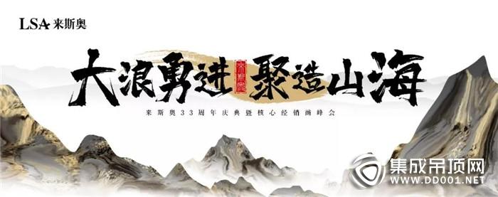 大浪勇进 聚造山海,来斯奥33周年庆典暨核心经销商峰会完美落幕!