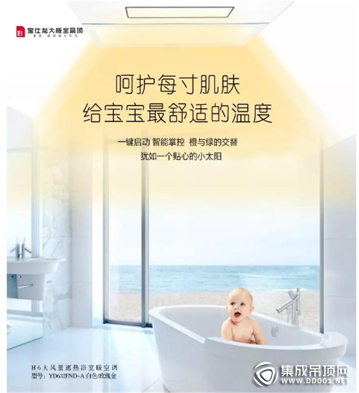 宝仕龙顶墙让你无惧寒冷,每天畅享温暖沐浴!