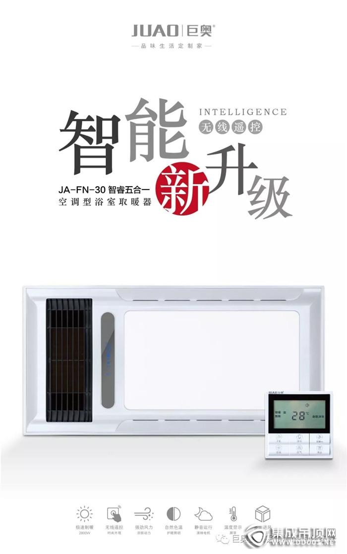 巨奥卫浴取暖器让浴室温暖如春,无惧寒冷!