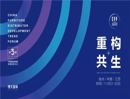 品格高端顶墙《第五届中国家居经销商发展趋势论坛》即将开始,敬请期待!