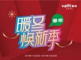 素颜系列新品抢先上市,华帝暖冬焕新季火热进行中! (1067播放)