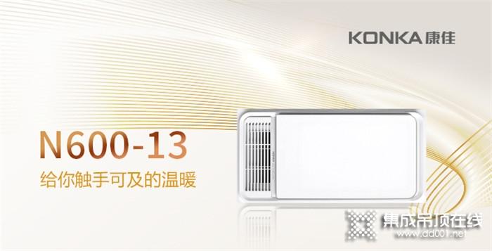 康佳N600-13A给您和家人高品质的沐浴体验!