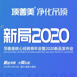 """""""新益求新 大局云起""""顶善美核心经销商年会暨2020新品发布会"""