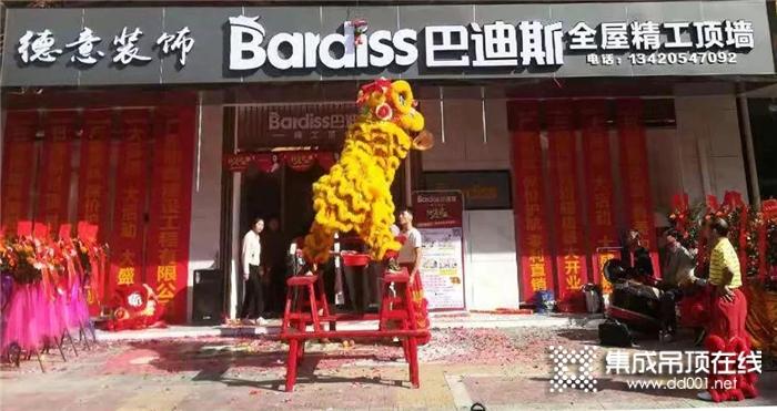 巴迪斯全屋精工顶墙始兴旗舰店盛大开业