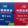 2020北京第十九届装配式建筑及内装工业化装修展览会