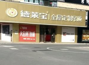 德莱宝全屋定制吊顶安徽亳州利辛专卖店 (46播放)