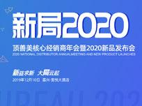 新益求新 大局云起,顶善美核心经销商年会暨2020新品发布会圆满落幕!