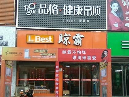 品格高端顶墙临汾霍州专卖店