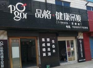 品格高端顶墙临汾侯马专卖店 (20播放)