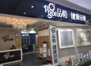 品格健康吊顶山西阳泉专卖店 (19播放)