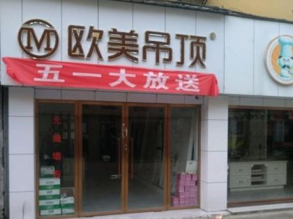 欧美吊顶江西九江专卖店