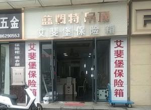 蓝姆特集成吊顶湖南湘潭专卖店 (28播放)