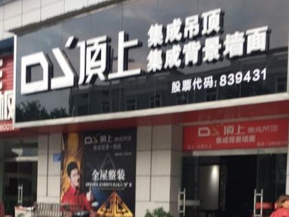 顶上集成吊顶墙面安徽太湖县专卖店