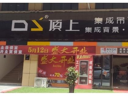 顶上集成吊顶墙面安徽蒙城县专卖店