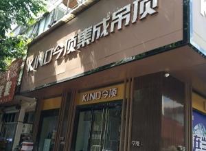 今顶集成吊顶浙江开化县专卖店 (7播放)