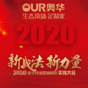 """""""新战法 新力量""""2020奥华终端营销规划实练大会"""