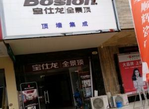 宝仕龙大板全景顶安徽六安专卖店 (3播放)