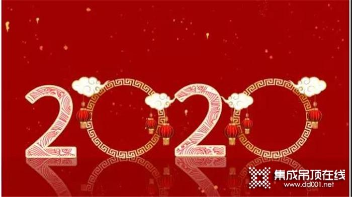 告别2019,欧斯迪顶墙集成祝大家元旦快乐!