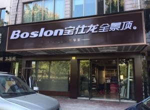 宝仕龙大板全景顶浙江永康专卖店