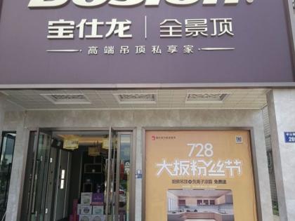 宝仕龙大板全景顶浙江浦江县专卖店